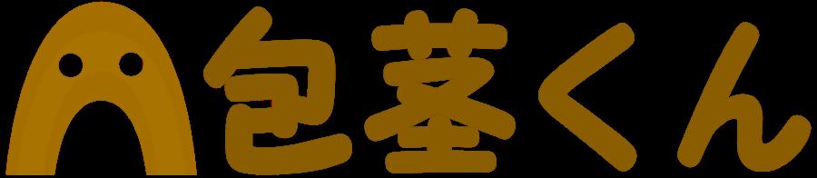 包茎くんロゴ