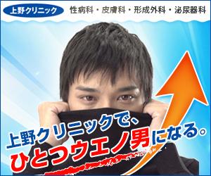 タートルネックで表現する上野クリニックの広告
